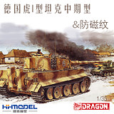 Henghui Model Veyron 6700 1/35 Tiger Tiger I Tank Medium/Antimagnetic Pattern Tank Model