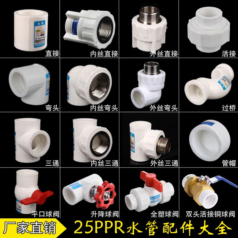 PPR水管配件 6分25内外丝直接弯头三通活接三通升降球阀管件包邮
