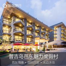 泰国普吉岛酒店预订芭东魅力度假村The charm resort无边泳池巴东