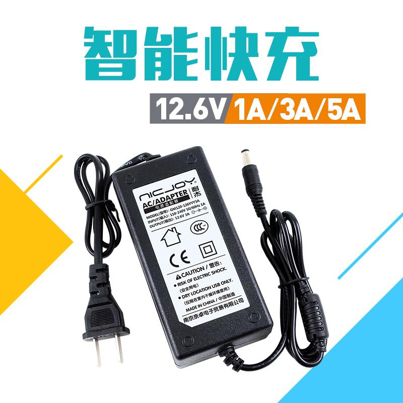 耐杰12.6V锂电池充电器 1/3/5A智能转灯18650组聚合物12V通用电源