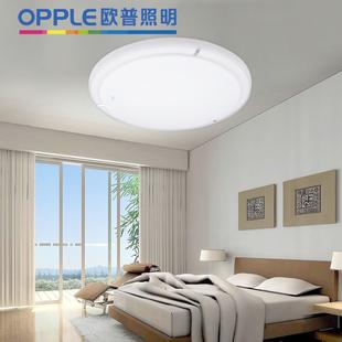 欧普照明正品 MX420绮月22W/LED吸顶灯卧室灯客厅灯照明灯具书房