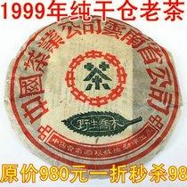 克礼盒装包邮茶叶357勐海陈香熟茶云南七子饼年普洱茶古树茶饼06