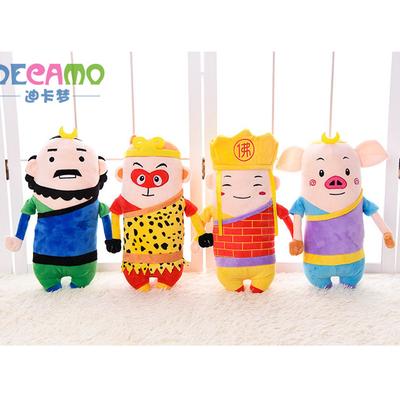 毛绒玩具西游记公仔抱枕唐僧齐天大圣孙悟空玩偶娃娃儿童生日礼物