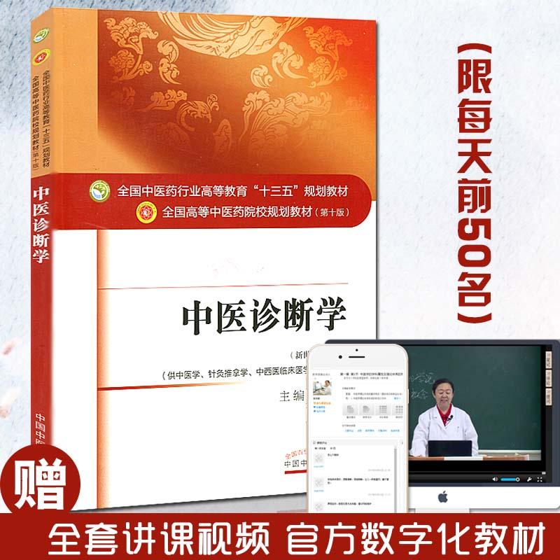 中西医临床医学