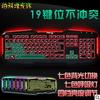 cf19键盘