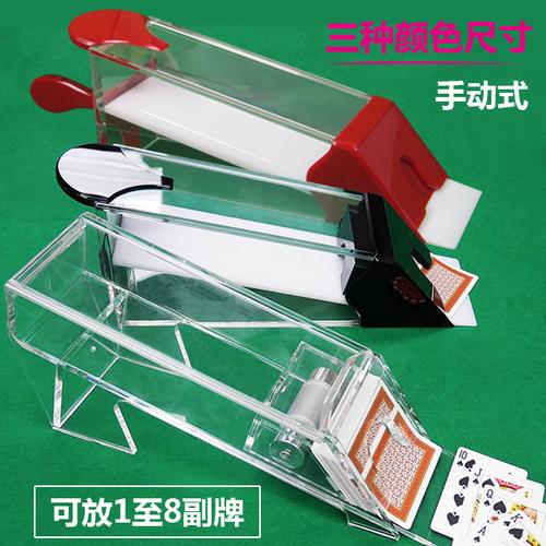 正规百家乐手动发牌机 龙虎斗扑克发牌器 透明发牌靴发牌盒扑克机