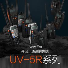 宝峰自驾游车队户外大功率手台1 5R对讲机民用 宝锋UV 50公里5W8W