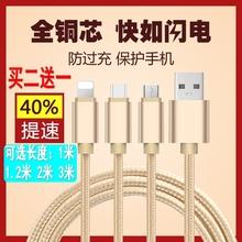 一拖四数据线安卓苹果手机 通用1托4多功能接口充电线器包3米