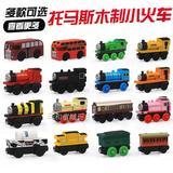 儿童木制托马斯火车头轨道玩具 木质磁性托马斯小火车THOMAS玩具