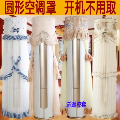 铭悦 格力美的空调罩柜机圆形开机不取立式圆柱空调套挡风防尘罩