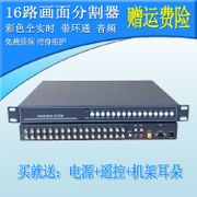 Rack 16-channel picture splitter Video splitter HD VGA picture processor with loop-through