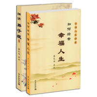 Genuine Comments on the rules of the disciples + Happy life lectures Cai Lixu 40 sets of lecture sets Learning basics of traditional culture Reader Pricing: 59.60 yuan