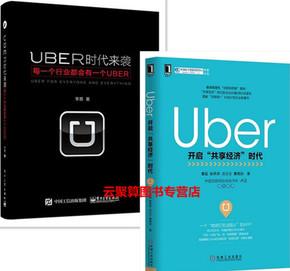 """包邮 UBER时代来袭:每一个行业都会有一个UBER+Uber:开启""""共享经济""""时代 优步软件运营营销推广 互联网+"""