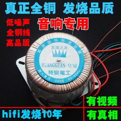 300W全铜线环形环牛环型功放电源变压器双32V30V28V26V24V22V18V评价好不好