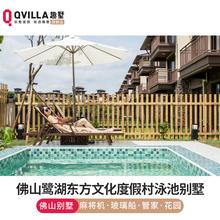 QVILLA趣墅佛山美的鹭湖度假别墅私家泳池花园亲子主题房