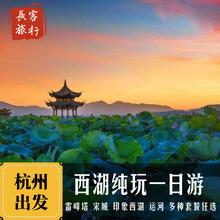 杭州西湖纯玩一日游雷峰塔灵隐寺宋城千古情演出印象西湖夜游运河