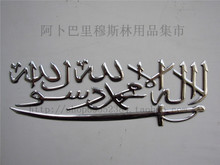 阿拉伯回文 清真言 穆斯林汽车用品 真主安拉保佑 回民族专用车贴