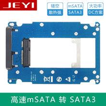 佳翼 mSATA转SATA NGFF转SATA3 SSD全铝硬盘盒长度可调转接板 m.2