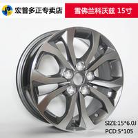 雪佛兰科沃兹 2016款15寸铝合金轮毂汽车轮毂 轮圈 胎铃宏普正