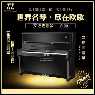 海伦钢琴-文德隆系列W120 家用钢琴 教学钢琴 立式钢琴 送货上门是什么档次