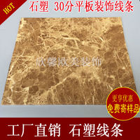 Imitation marble slab line stone plastic door window cover line background wall decorative plate mouth plate line