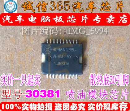 30381 诚信专营 ME7.5 M382汽车电脑板 全新捷达5V喷油驱动芯片