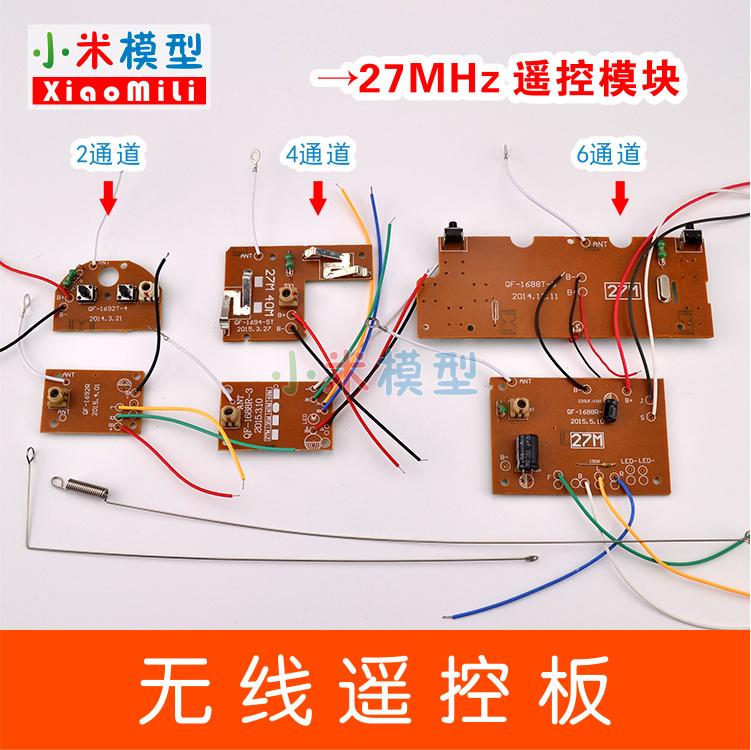 Four-channel remote control receiver receiver kit Car toy diy remote control