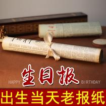 年代老报纸创意礼品送男生礼物40607080香樟木礼盒生日报套餐