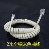 2米 全铜米黄色电话曲线 听筒线 手柄线 弹簧线 听筒线