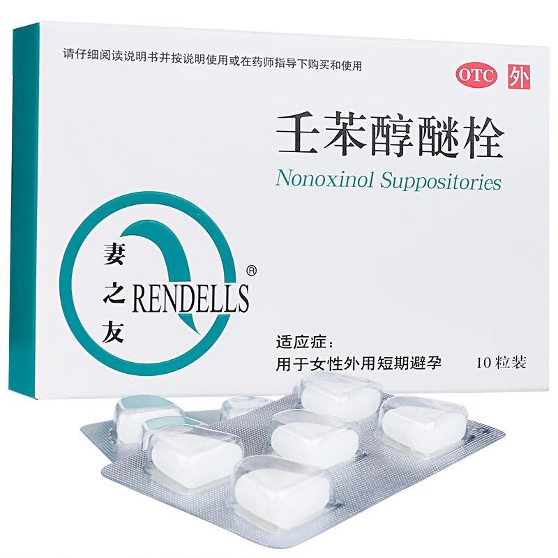 妻之友 壬苯醇醚栓10粒用于女性外用短期避孕F