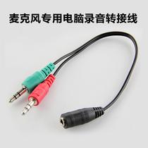 音频连接线数据线3.5mm歌宝麦克风录音线安卓小话筒唱歌K手机唱吧