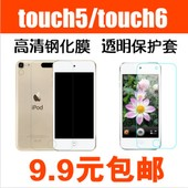 touch5钢化玻璃膜touch5touch6通用保护手机膜高清防爆膜 ipod