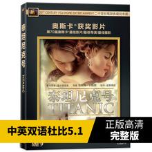 泰坦尼克号电影完整版DVD铁达尼号高清光盘碟片中英文双语 正版