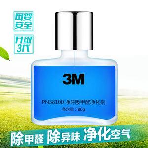 3M汽车除味剂 新车除甲醛除异味 车内空气清新剂净化剂 香水用品