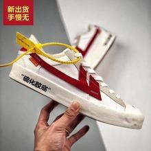 white联名抖音同款 回力改造鞋 Remade回天之力off 定制K.Yee
