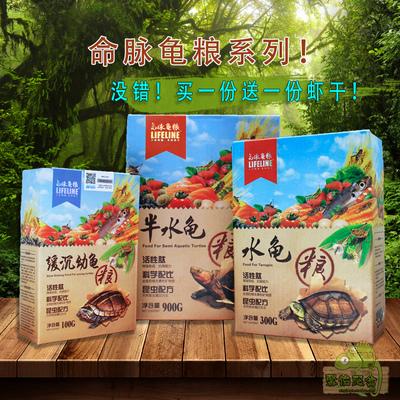 包邮命脉龟粮水龟粮巴西龟缓沉食草龟鳄龟龟粮小乌龟幼龟粮食饲料