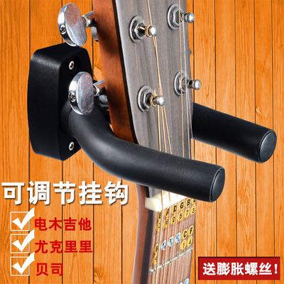 尤克里里 贝司 民谣吉他 电木吉他挂钩墙壁式挂架木吉他吊架支架牌子口碑评测
