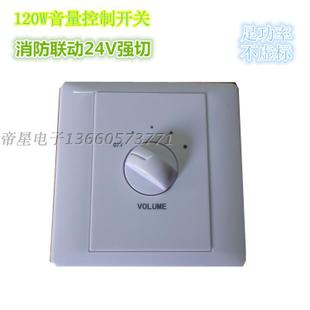 强切电源24V 消防联动 定压调音开关 音控开关 120W音量控制器