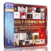 正版蓝光CD发烧碟 2016十大发烧唱片精选BSCD光盘碟片 金曲合集