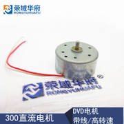 R300C miniature DC motor motor with line high speed motor solar small fan motor (2)