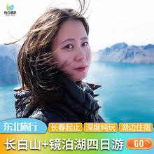 【东北旅游】吉林长白山+黑龙江镜泊湖4日跟团游长春起止深度纯玩
