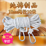 Clothesline drying rope, thick cotton, non-slip, windproof, outdoor, cool clothes, rope, rope, rope