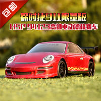 HSP unlimited 94123 electric remote control car with brush / brushless 1 to 10 drift car four-wheel drive metal flat sports car racing