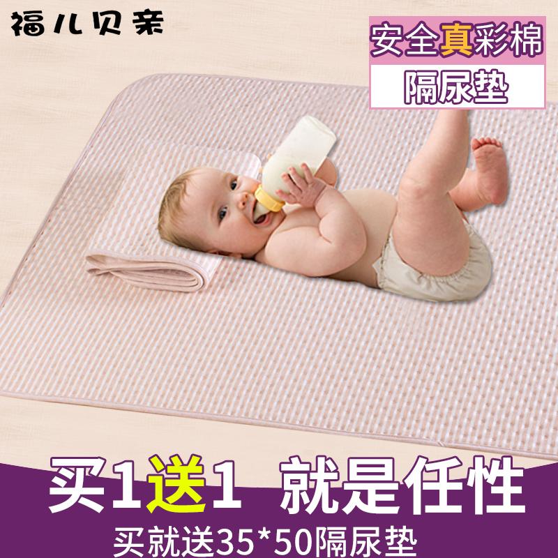 福儿贝亲婴儿隔尿垫彩棉新生儿纯棉宝宝床垫超大可洗月经垫姨妈垫1元优惠券
