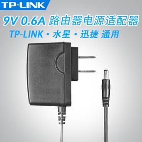 原装TP-LINK水星迅捷无线路由器电源9V0.6A电源适配器电源线