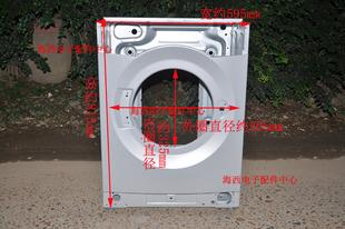 海尔滚筒洗衣机箱体外壳机壳壳体金属材质原装正品电配心件