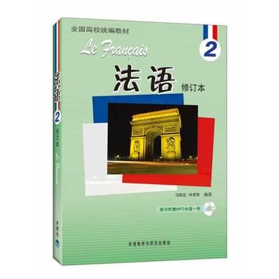 全国高校统编教材法语1修订本mp3