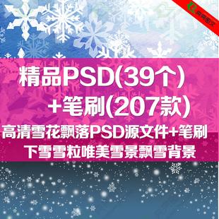 ps素材下雪雪粒唯美雪景飘雪背景高清雪花飘落PSD源文件笔刷设计