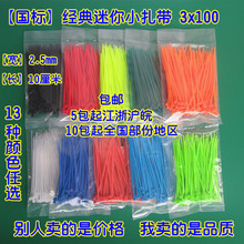 Coloured nylon bandage 3*100 blue, red, yellow, green, orange, black and white peach red mini bandage 2.5 wide
