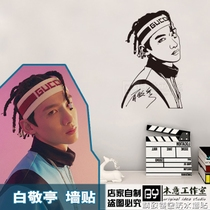 Bai Jingting Poster Signature Peripheral self-adhesive wall sticker Creative star hollowed sticker bedroom dormitory background wall decoration